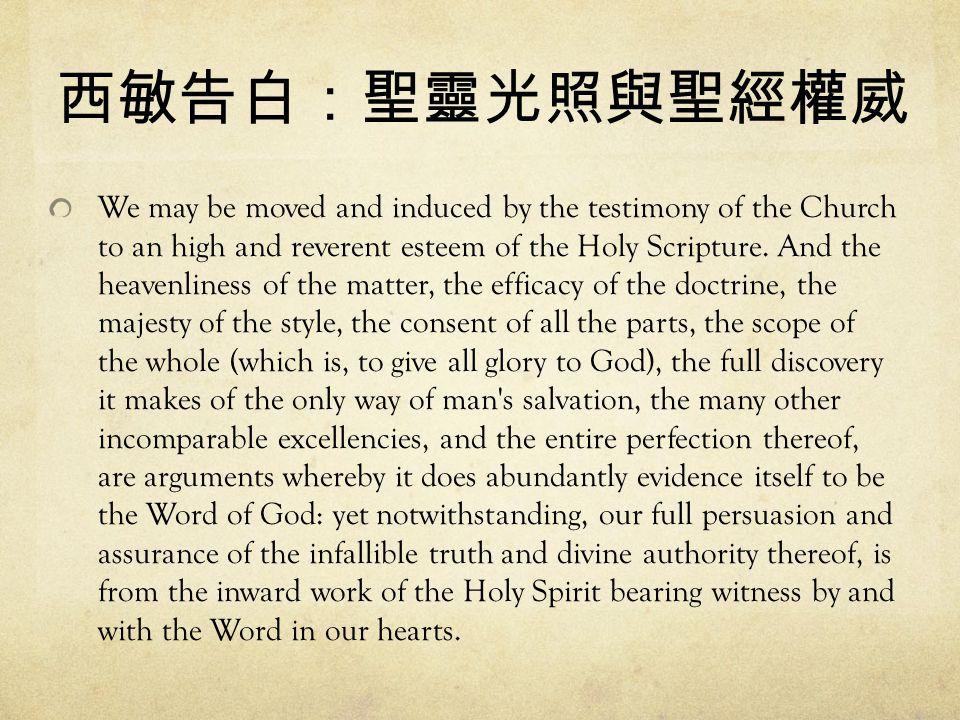 西敏告白:聖靈光照與聖經權威