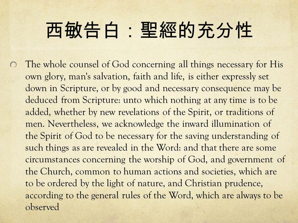 西敏告白:聖經的充分性