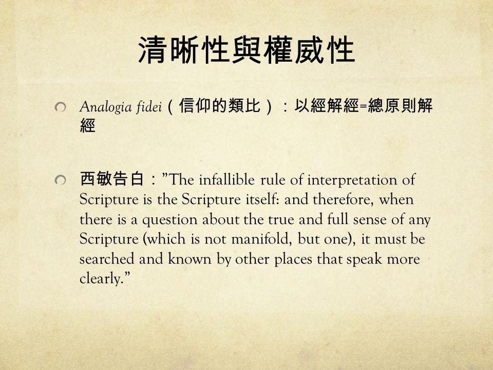 清晰性與權威性 Analogia fidei(信仰的類比):以經解經=總原則解 經
