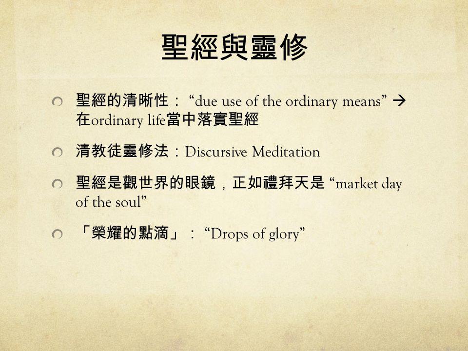 聖經與靈修 聖經的清晰性: due use of the ordinary means  在ordinary life當中落實聖經