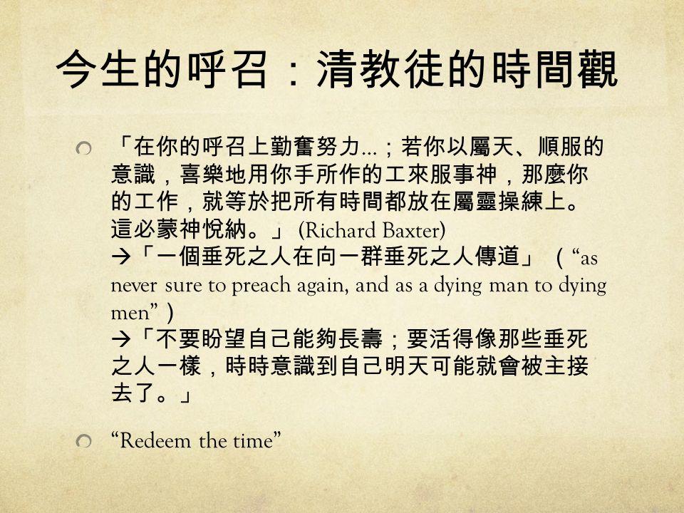 今生的呼召:清教徒的時間觀