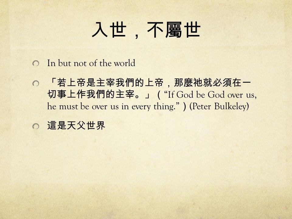 入世,不屬世 In but not of the world