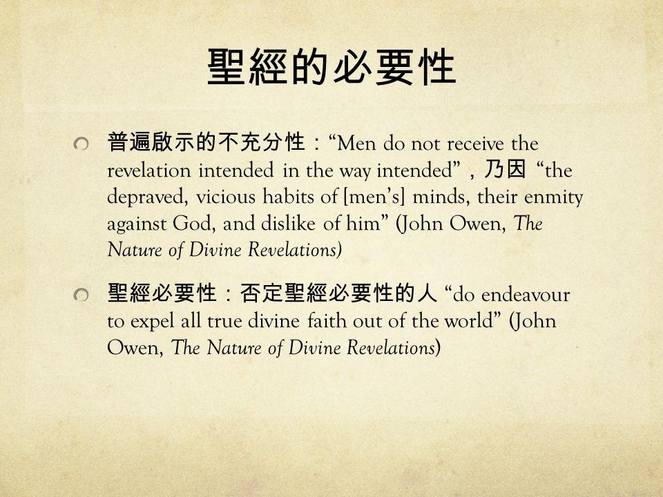 聖經的必要性