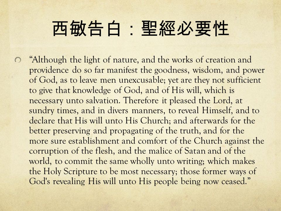 西敏告白:聖經必要性