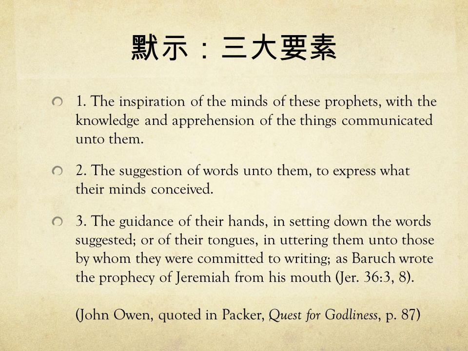 默示:三大要素 1. The inspiration of the minds of these prophets, with the knowledge and apprehension of the things communicated unto them.