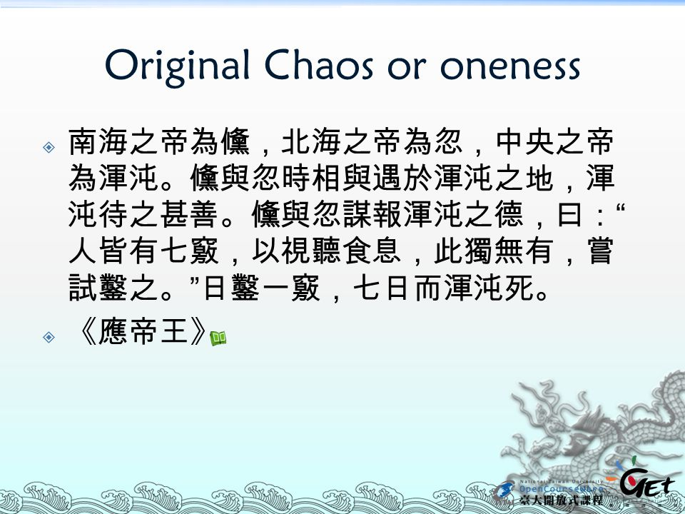 Original Chaos or oneness