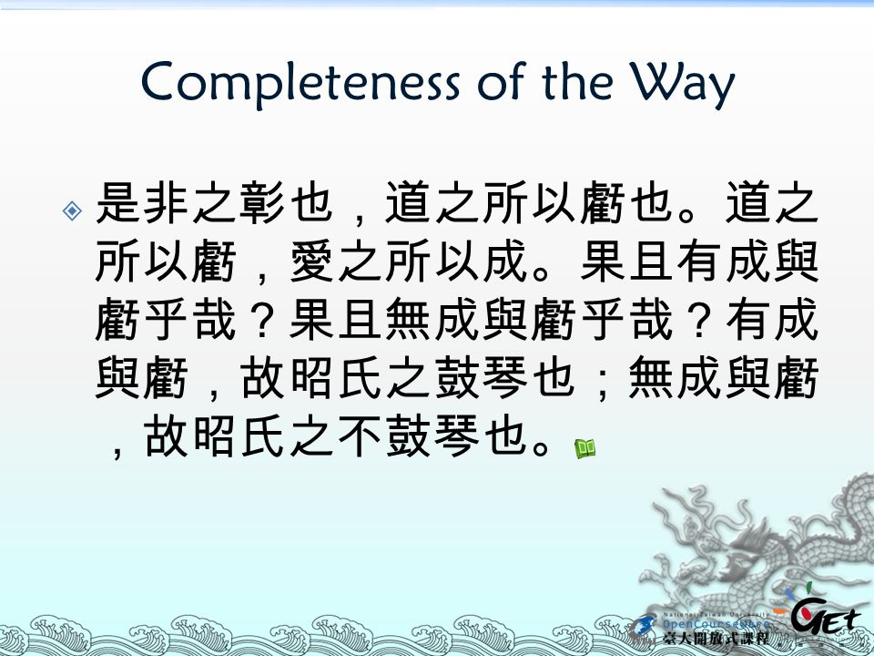 Completeness of the Way