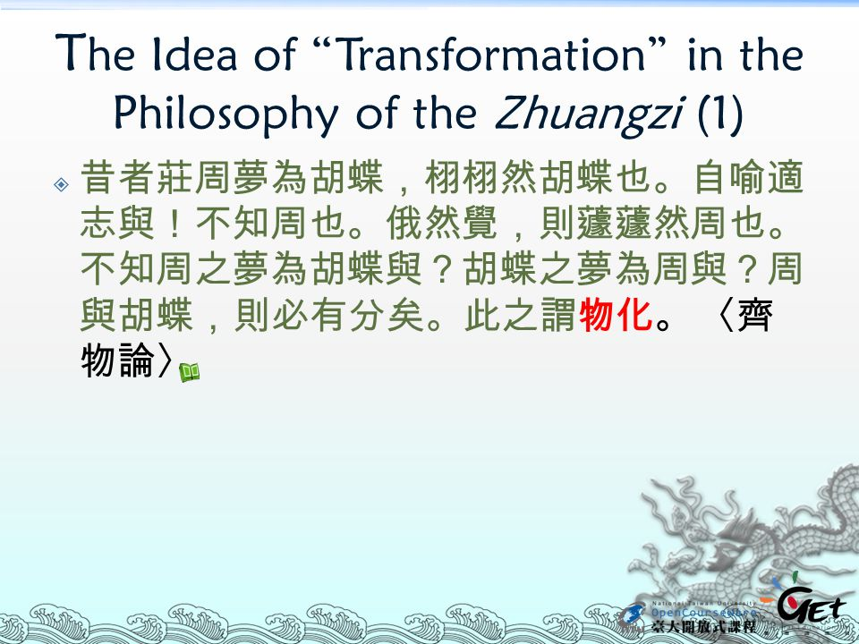 The Idea of Transformation in the Philosophy of the Zhuangzi (1)