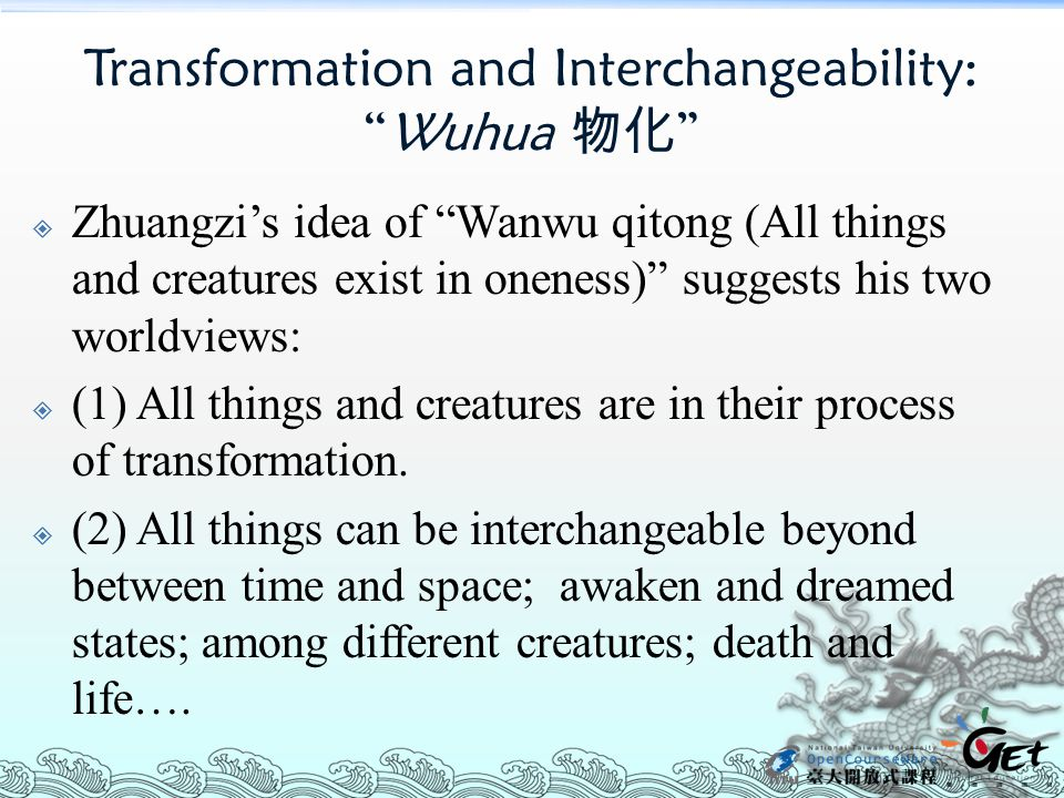 Transformation and Interchangeability: Wuhua 物化