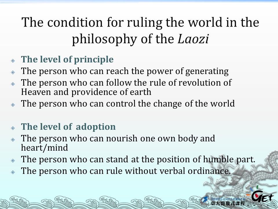 The condition for ruling the world in the philosophy of the Laozi