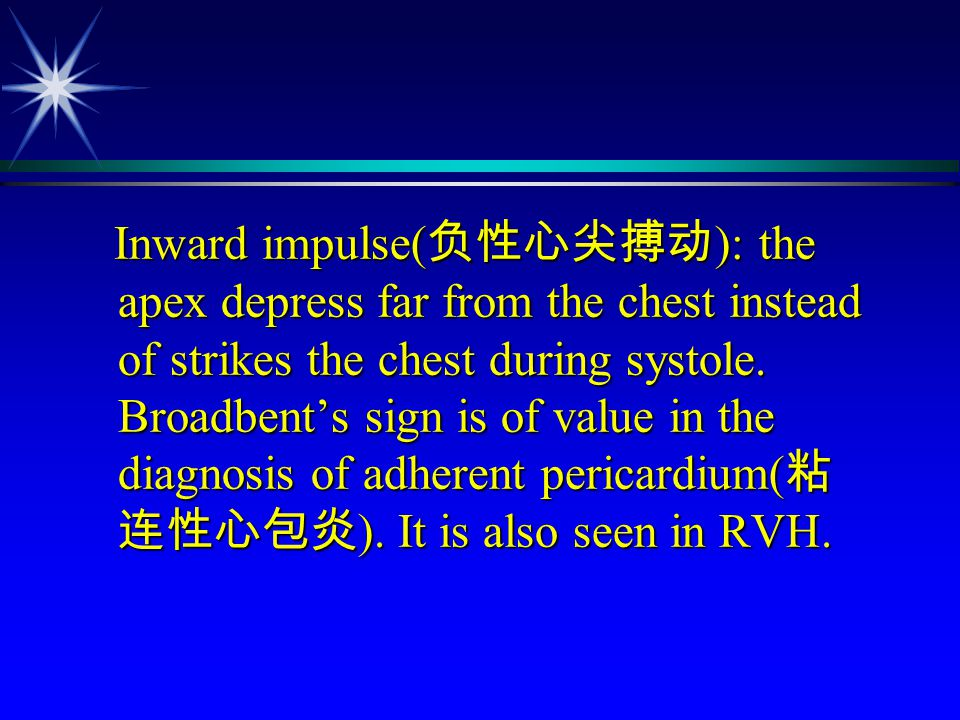 Inward impulse(负性心尖搏动): the apex depress far from the chest instead of strikes the chest during systole.