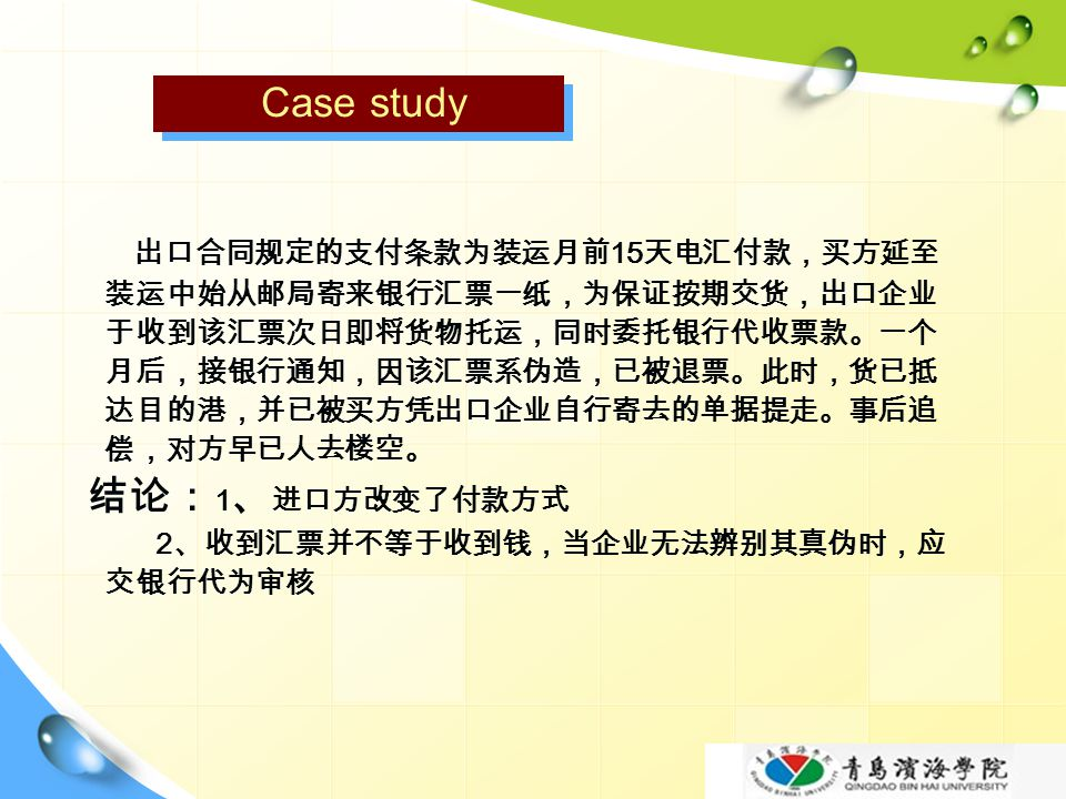 Case study 结论:1、进口方改变了付款方式