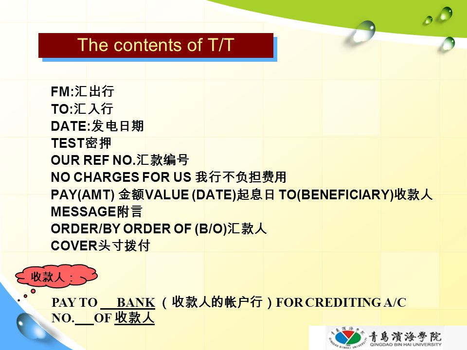 The contents of T/T FM:汇出行 TO:汇入行 DATE:发电日期 TEST密押 OUR REF NO.汇款编号