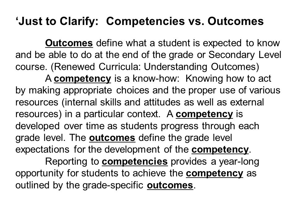 'Just to Clarify: Competencies vs. Outcomes