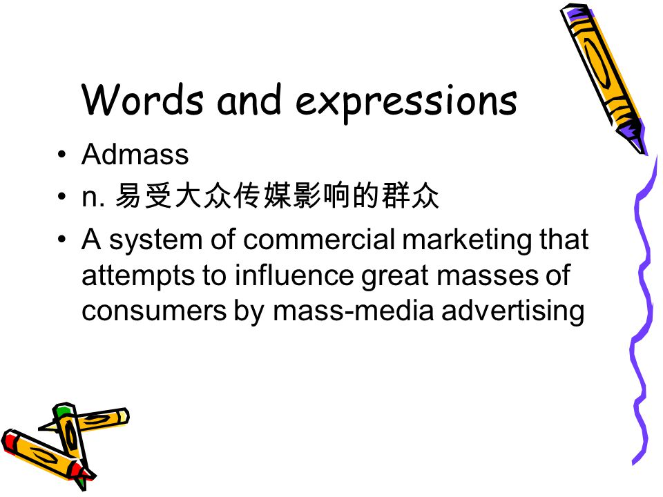 Words and expressions Admass n. 易受大众传媒影响的群众