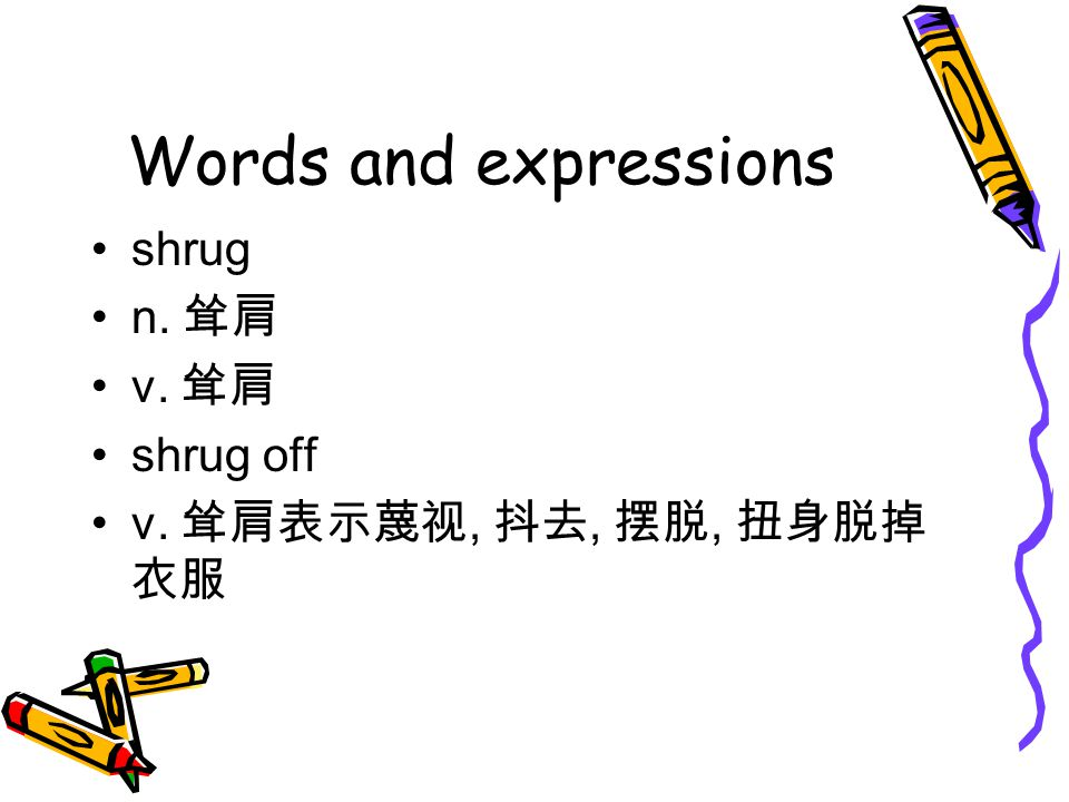 Words and expressions shrug n. 耸肩 v. 耸肩 shrug off