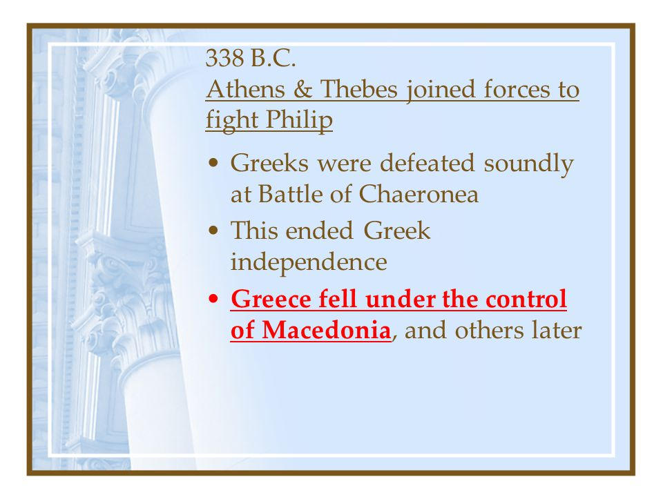338 B.C. Athens & Thebes joined forces to fight Philip