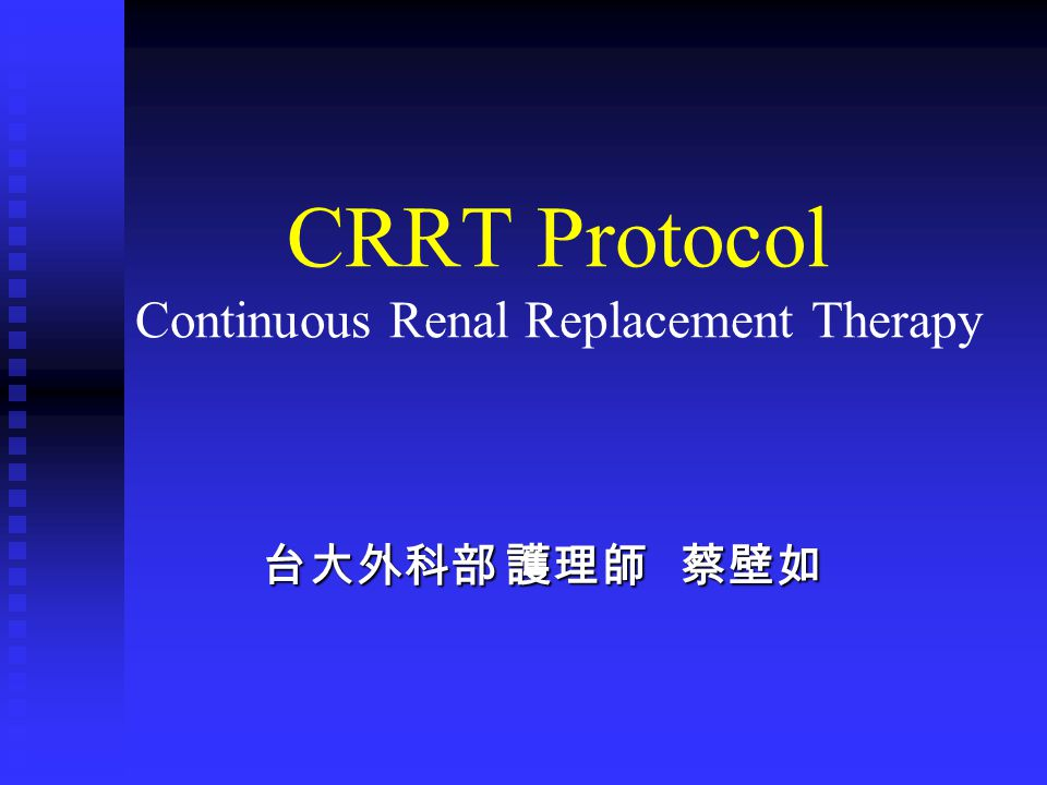 CRRT Protocol Continuous Renal Replacement Therapy