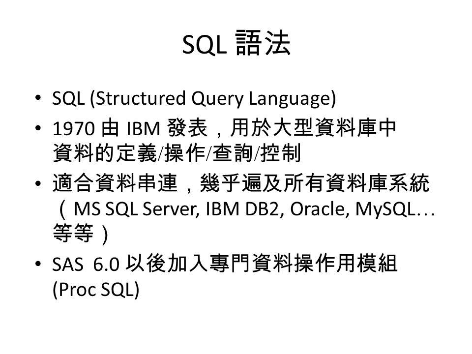 SQL 語法 SQL (Structured Query Language)