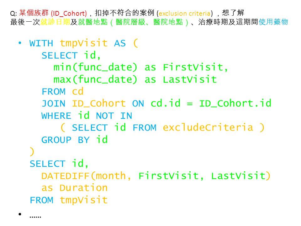 Q: 某個族群 (ID_Cohort),扣掉不符合的案例 (exclusion criteria) ,想了解