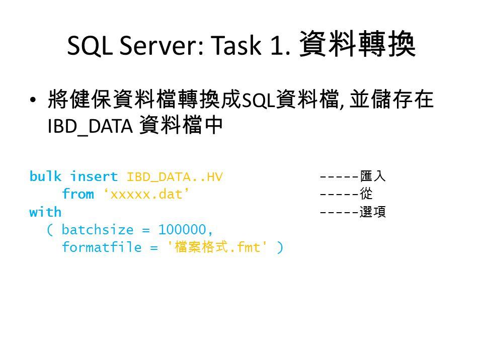 SQL Server: Task 1. 資料轉換 將健保資料檔轉換成SQL資料檔, 並儲存在IBD_DATA 資料檔中