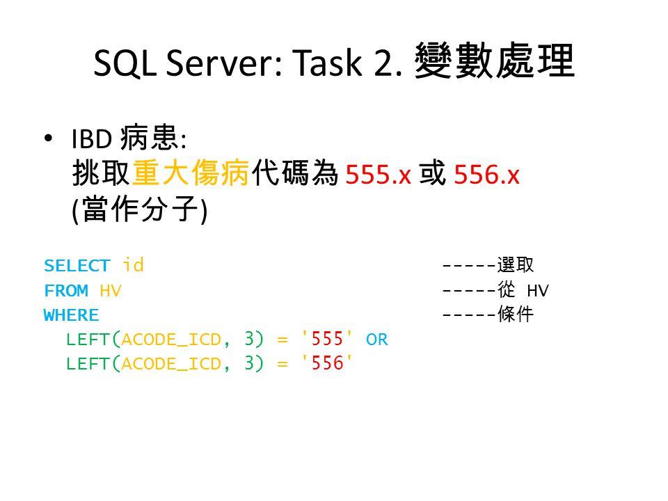 SQL Server: Task 2. 變數處理 IBD 病患: 挑取重大傷病代碼為 555.x 或 556.x (當作分子)