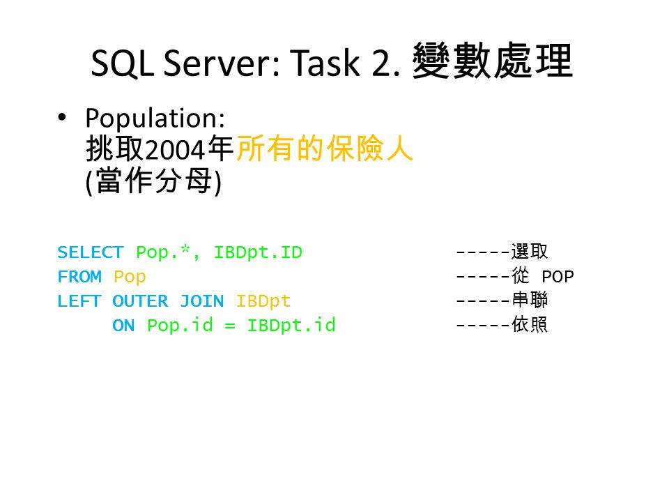 SQL Server: Task 2. 變數處理 Population: 挑取2004年所有的保險人 (當作分母)