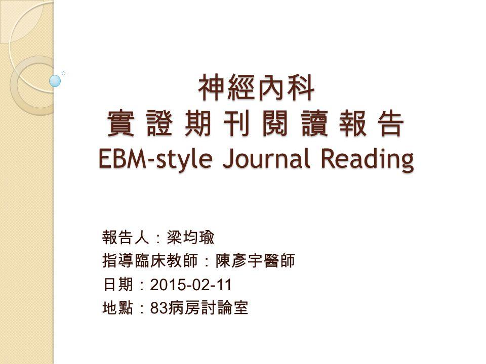 神經內科 實 證 期 刊 閱 讀 報 告 EBM-style Journal Reading