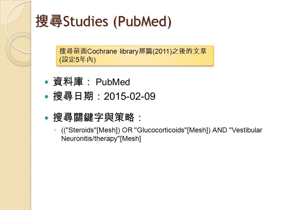 搜尋Studies (PubMed) 資料庫: PubMed 搜尋日期:2015-02-09 搜尋關鍵字與策略:
