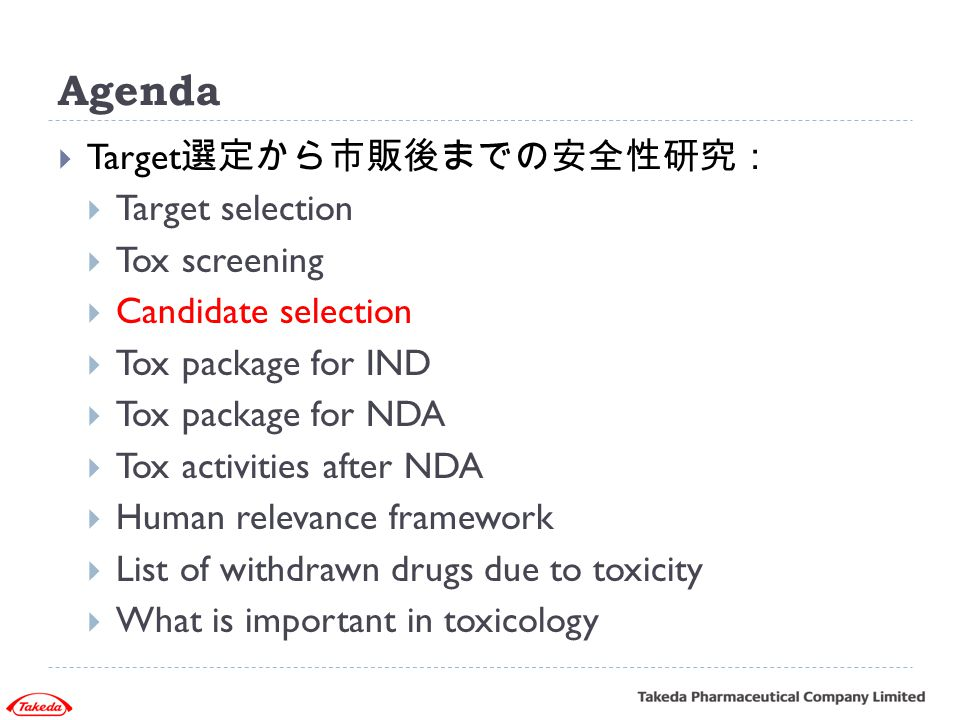 Agenda Target選定から市販後までの安全性研究: Target selection Tox screening