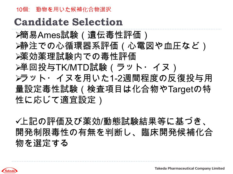 Candidate Selection 簡易Ames試験(遺伝毒性評価) 静注での心循環器系評価(心電図や血圧など)