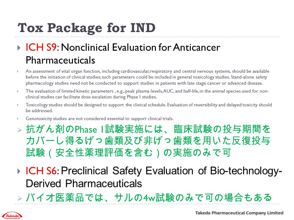 Tox Package for IND ICH S9: Nonclinical Evaluation for Anticancer Pharmaceuticals.