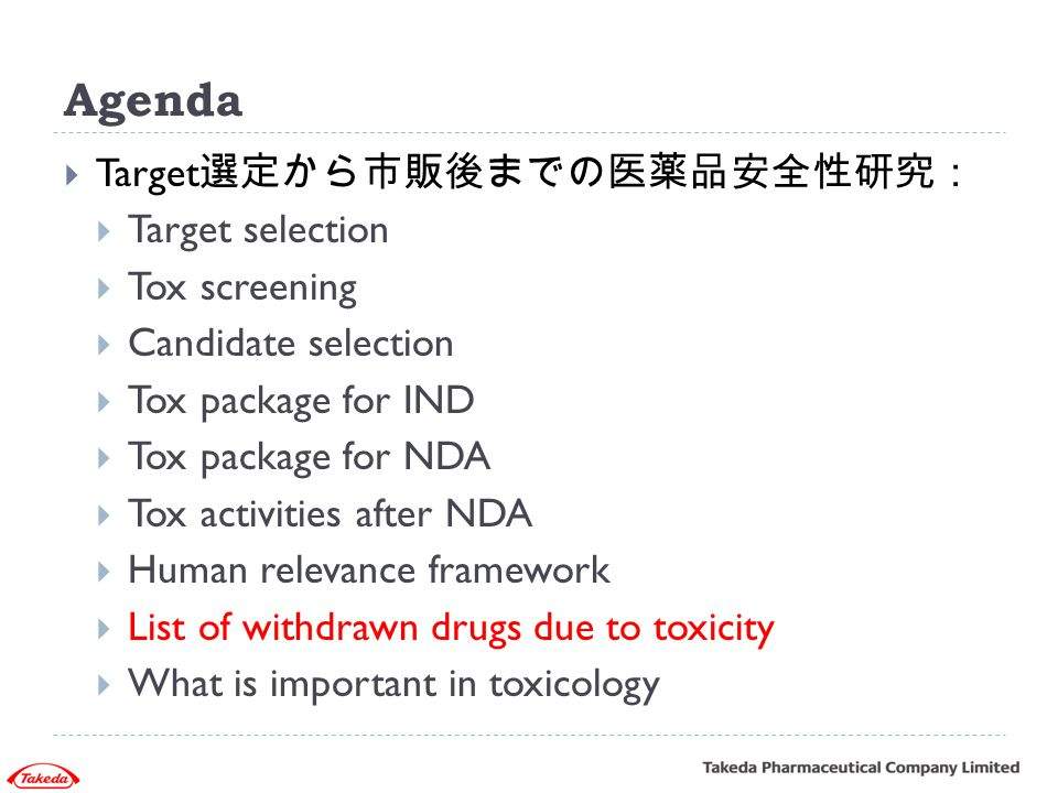 Agenda Target選定から市販後までの医薬品安全性研究: Target selection Tox screening
