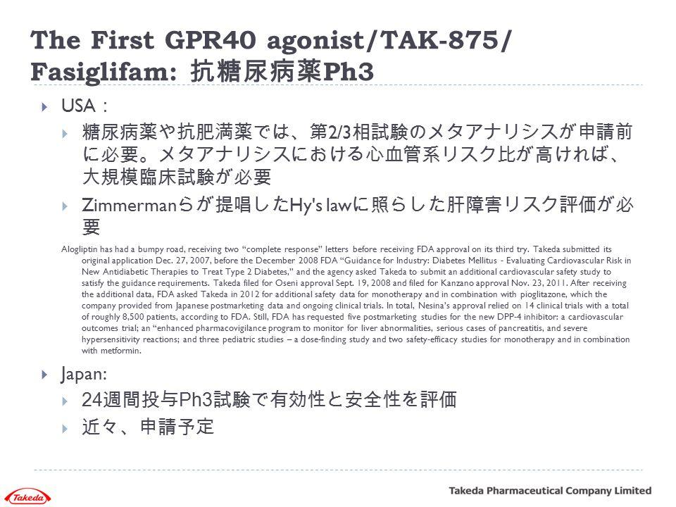 The First GPR40 agonist/TAK-875/ Fasiglifam: 抗糖尿病薬Ph3