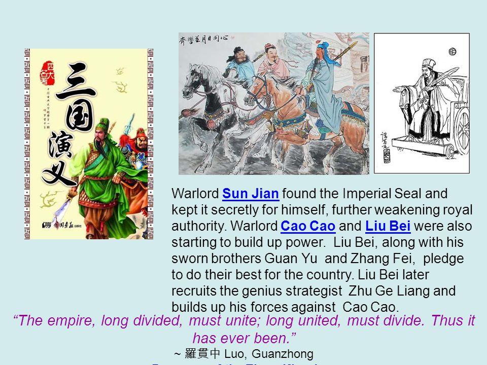 ~ 羅貫中 Luo, Guanzhong Romance of the Three Kingdoms