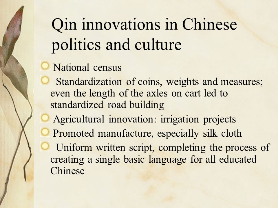 Qin innovations in Chinese politics and culture