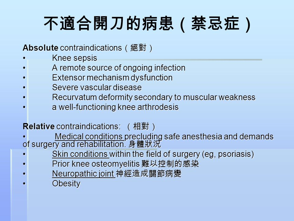 不適合開刀的病患(禁忌症) Absolute contraindications(絕對) • Knee sepsis