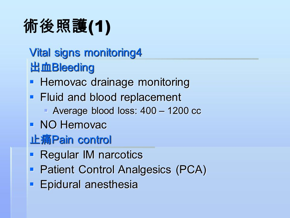 術後照護(1) Vital signs monitoring4 出血Bleeding Hemovac drainage monitoring