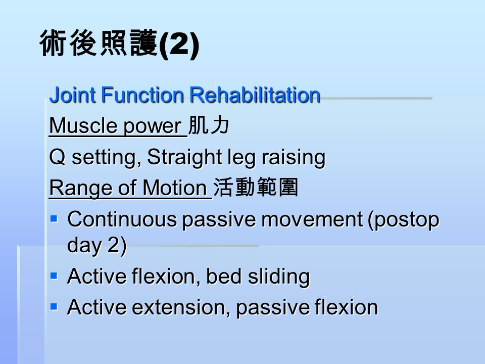 術後照護(2) Joint Function Rehabilitation Muscle power 肌力