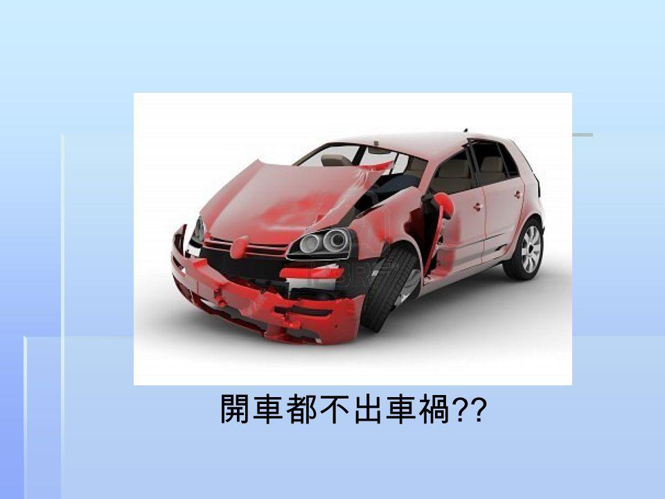 開車都不出車禍