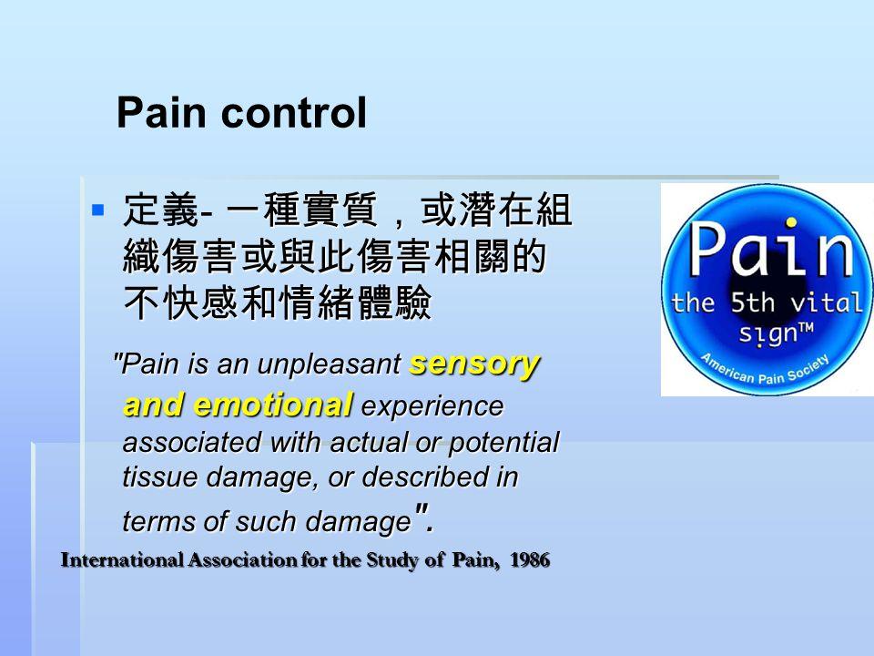 Pain control 定義- 一種實質,或潛在組織傷害或與此傷害相關的不快感和情緒體驗