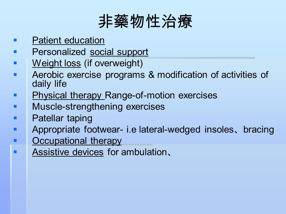 非藥物性治療 Patient education Personalized social support