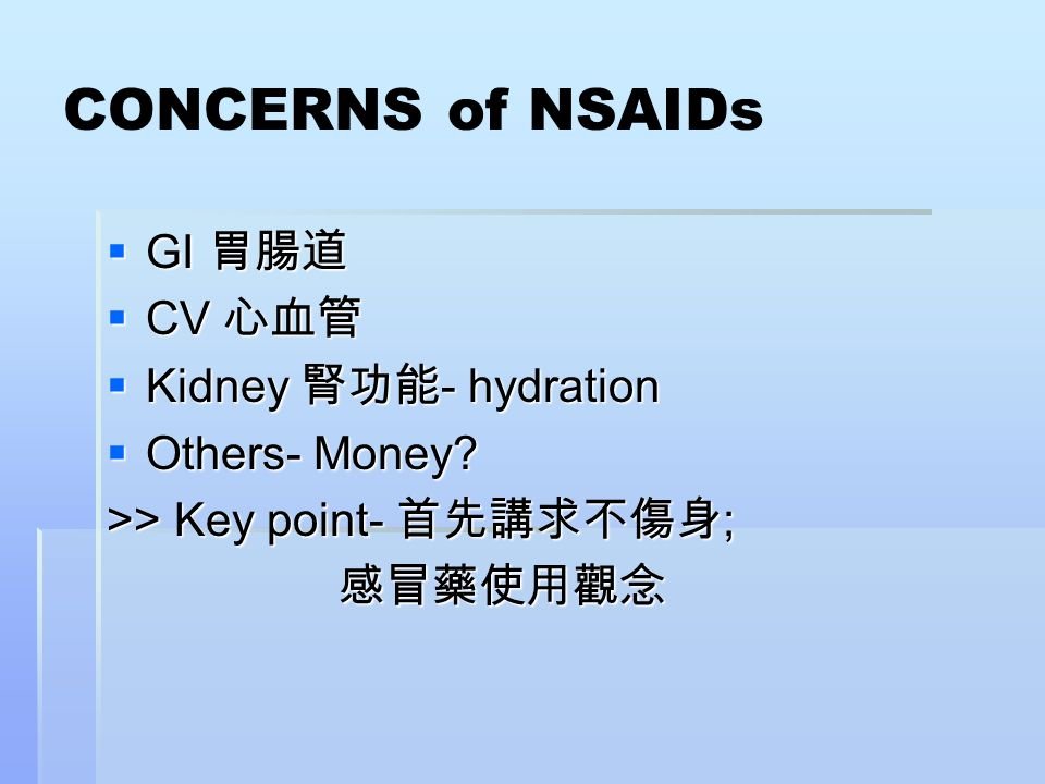 CONCERNS of NSAIDs GI 胃腸道 CV 心血管 Kidney 腎功能- hydration Others- Money