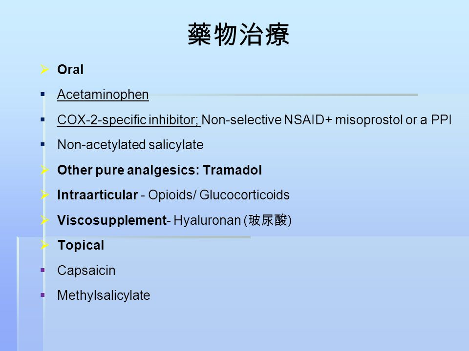 藥物治療 Oral Acetaminophen