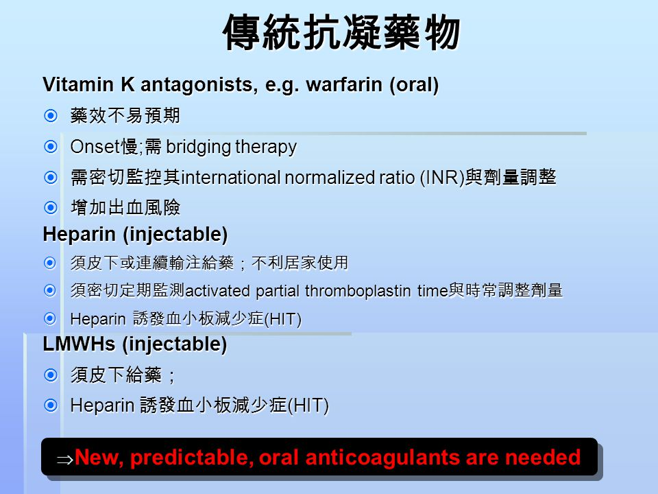 New, predictable, oral anticoagulants are needed