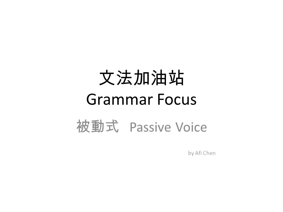 被動式 Passive Voice by Afi Chen