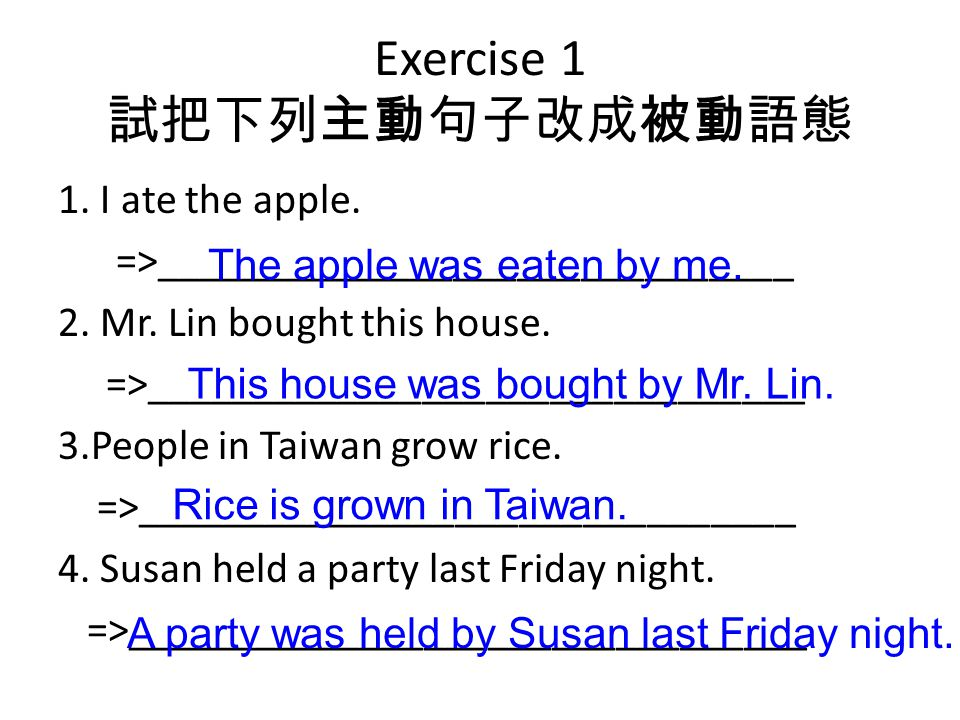 Exercise 1 試把下列主動句子改成被動語態