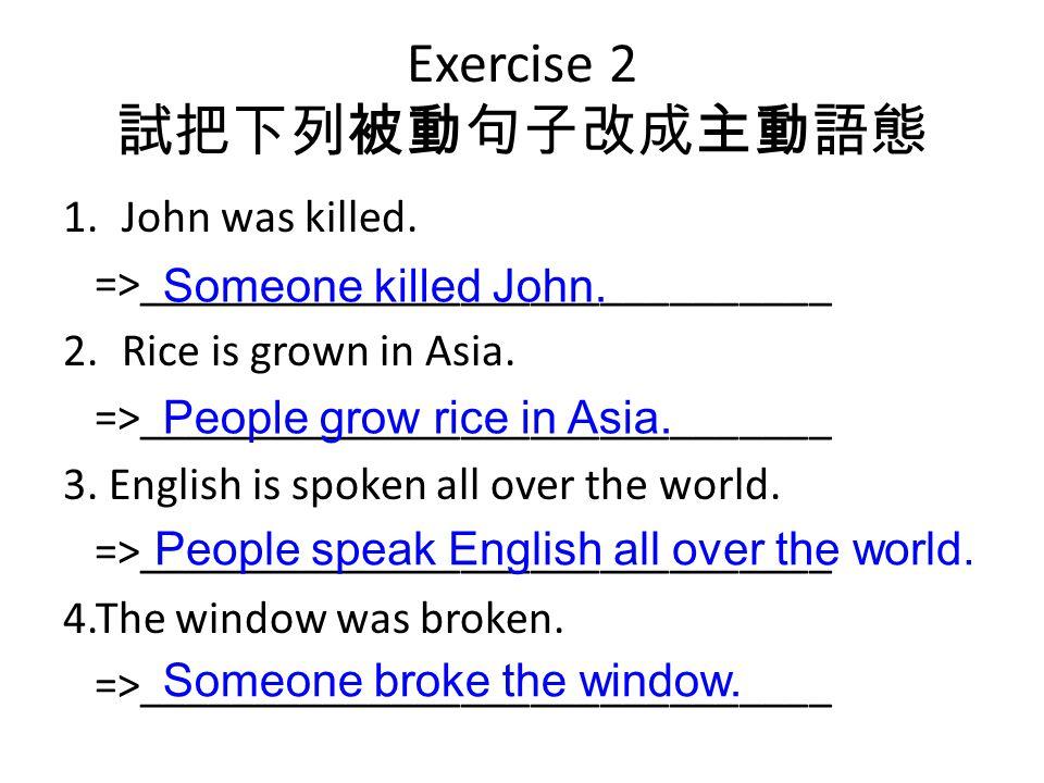 Exercise 2 試把下列被動句子改成主動語態