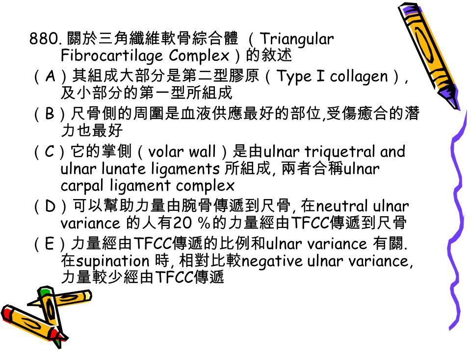 880. 關於三角纖維軟骨綜合體 (Triangular Fibrocartilage Complex)的敘述
