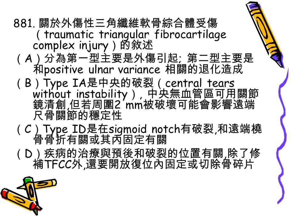 881. 關於外傷性三角纖維軟骨綜合體受傷(traumatic triangular fibrocartilage complex injury)的敘述